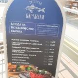 Ресторан Барабуля - 3 - Ресторан Барабуля